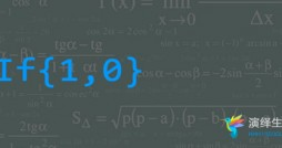 Excel if函数妙用
