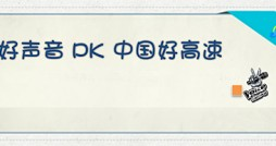 中国好声音PK中国好高速